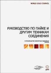 Руководство по пайке и другим техникам соединения, Марк Гримвейд, 2007